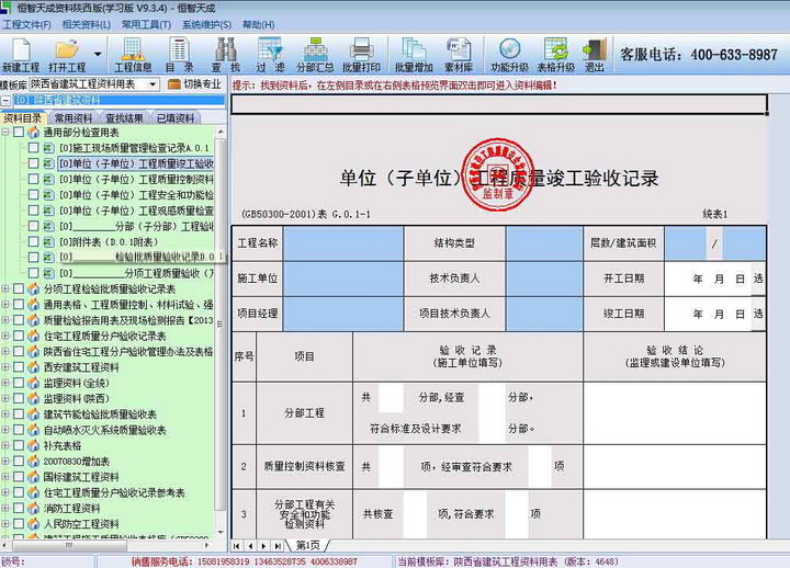 恒智天成品牌建筑资料软件陕西版截图2