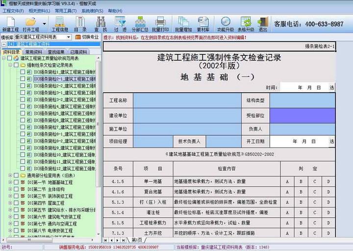 恒智天成重庆建设工程资料软件截图2