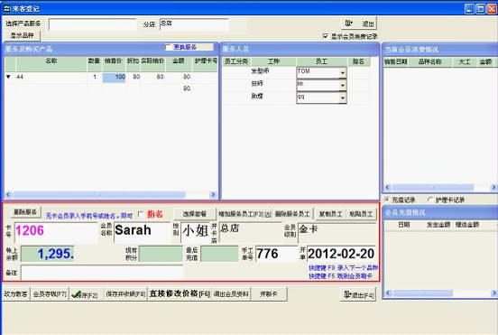 国宇永久免费美容美发会员管理软件截图2
