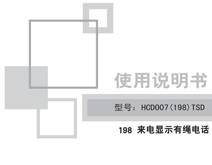步步高USB录音电话HCD198说明书