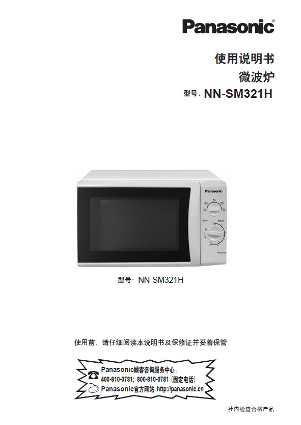 Panasonic 松下 NN-SM321H 使用说明书