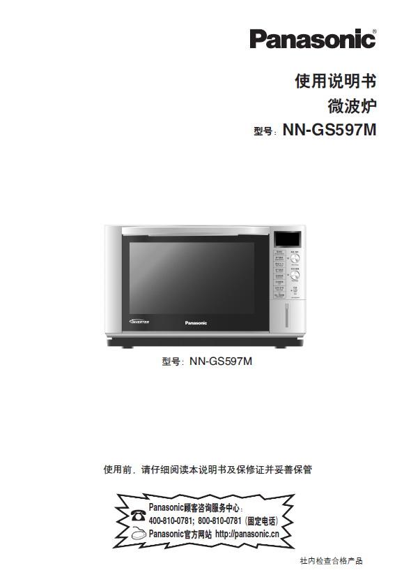 Panasonic 松下 NN-GS597M 使用说明书截图1