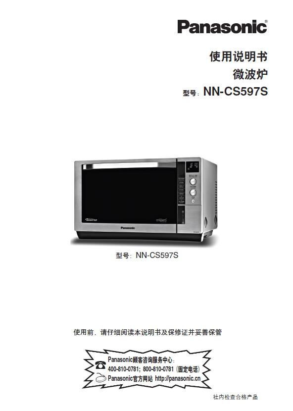 Panasonic 松下 NN-CS597S 使用说明书截图1