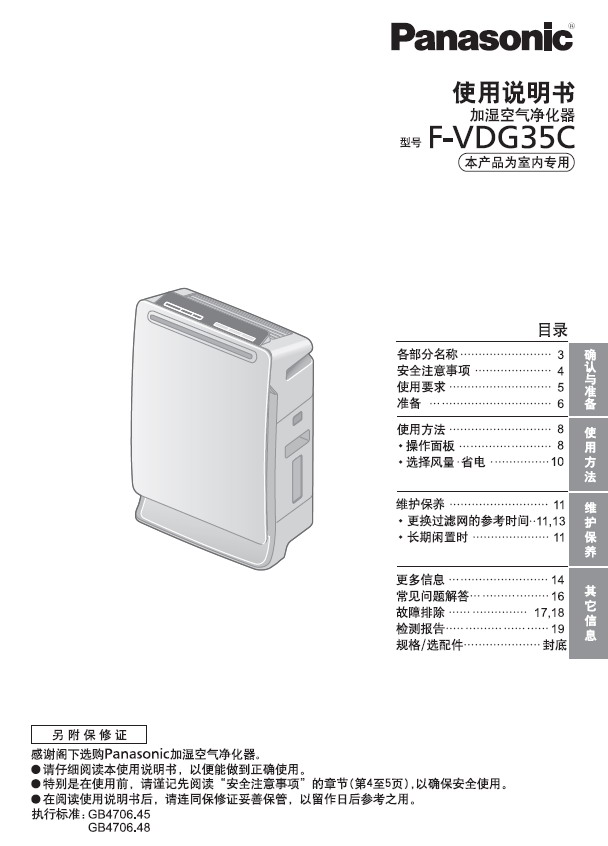 Panasonic 松下 F-VDG35C 使用说明书截图1