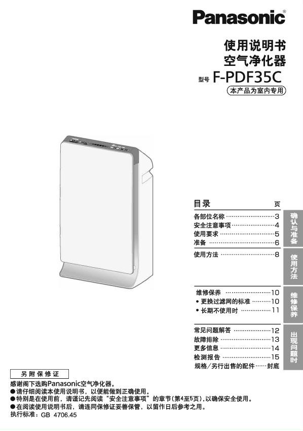 Panasonic 松下 F-PDF35C 使用说明书截图1