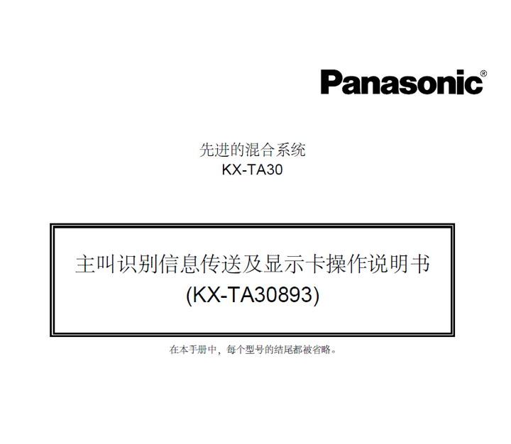 Panasonic 松下 KX-TA30CN 使用说明书截图1