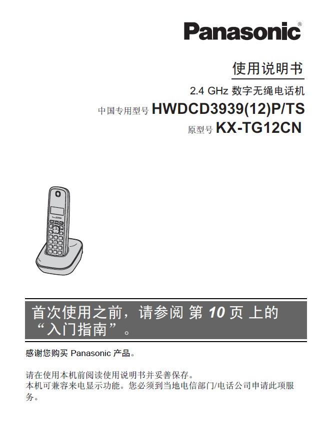 Panasonic 松下 KX-TG12CN 使用说明书截图1