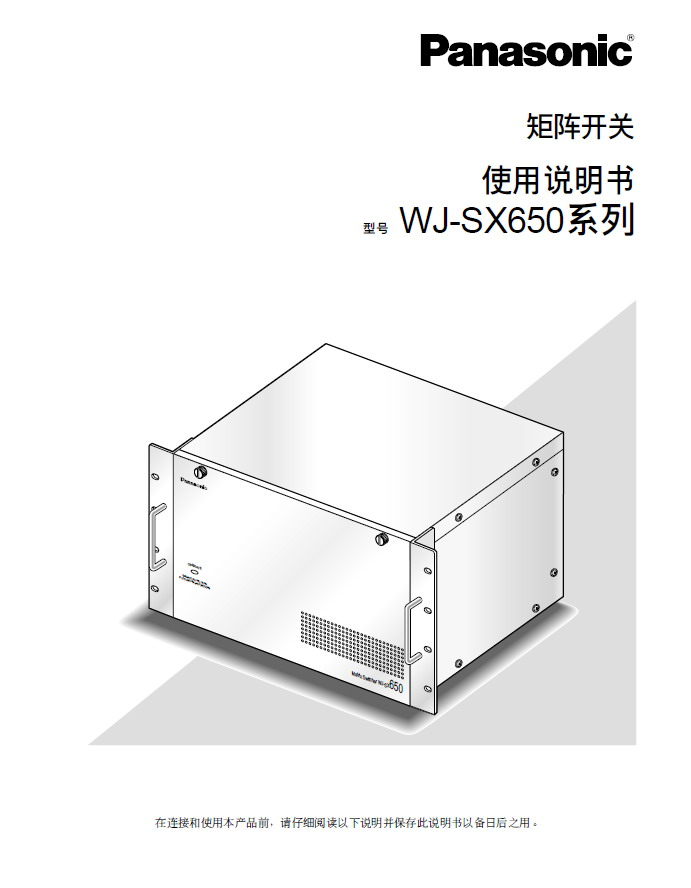 Panasonic 松下 WJ-SX650 使用说明书截图1