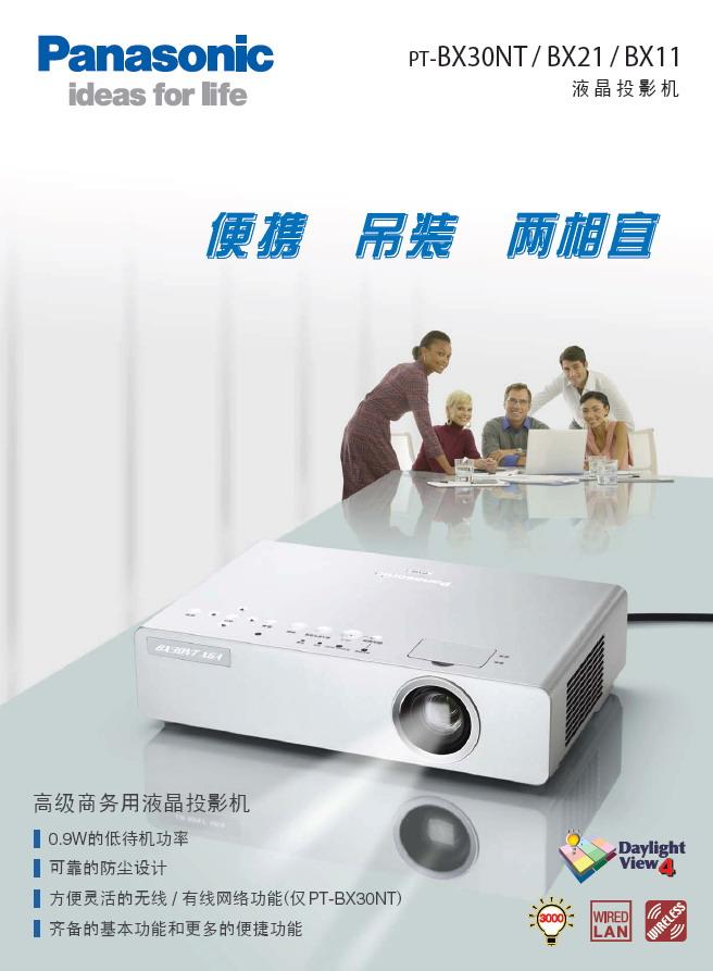Panasonic 松下 PT-BX30NT 使用说明书截图1