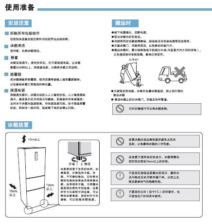 海尔 三门248升变频冰箱 BCD-248WBJV 说明书截图1