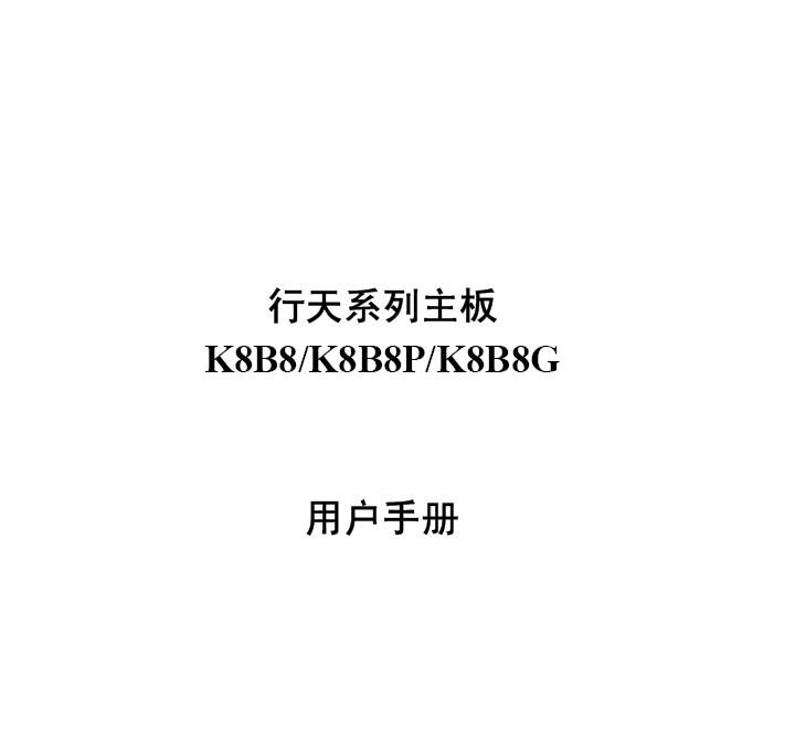 捷波K8B8/K8B8P/K8B8G主板简体中文版说明书截图1