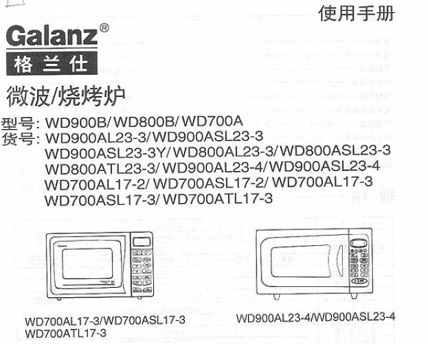 格兰仕 WD700ATL17-3微波炉 说明书