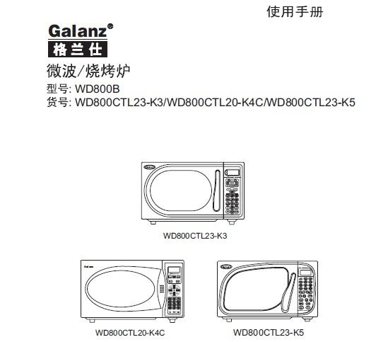 格兰仕 WD800CTL23-K3微波炉 说明书截图1