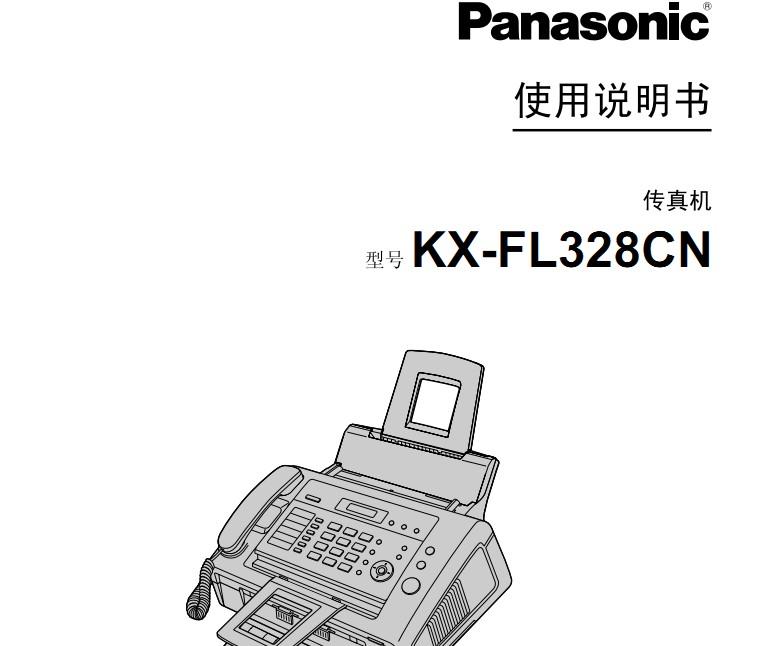 松下KX-FL328CN使用说明书截图1
