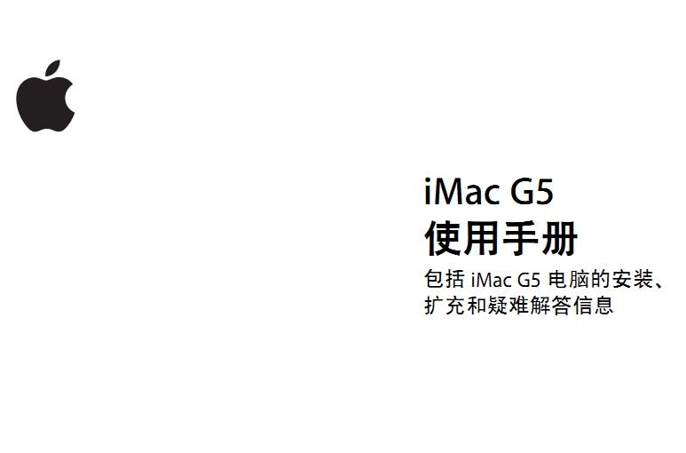 Apple苹果iMac G5 使用手册