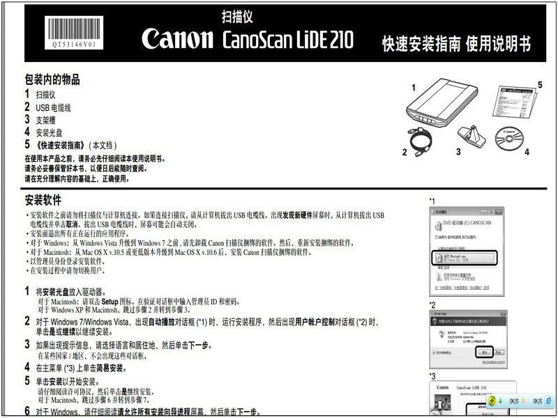 Canon佳能CanoScan LiDE 210扫描仪简体中文版说明书.截图1