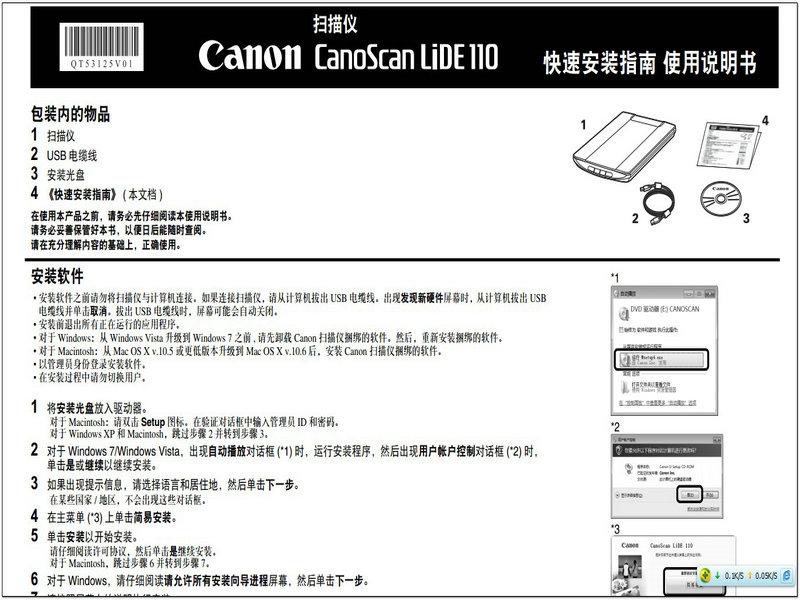Canon佳能CanoScan LiDE 110扫描仪简体中文版说明书.截图1