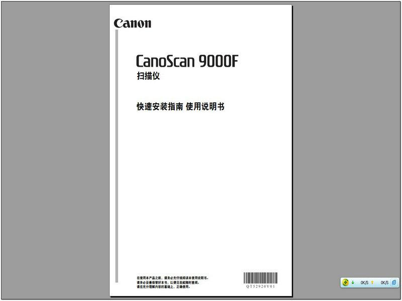 Canon佳能CanoScan 9000F扫描仪简体中文版说明书截图1