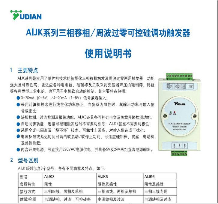 宇电AIJK系列三相移相/周波过零可控硅调功触发器使用说明书截图1
