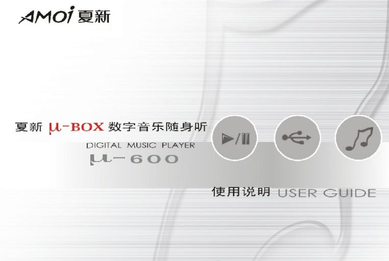 夏新μ-600数码影音使用说明书截图1