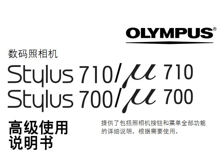 奥林巴斯 μ-700数码相机说明书