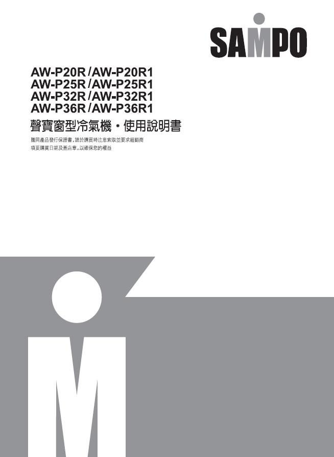 声宝 AW-P25R型冷气机 说明书截图1