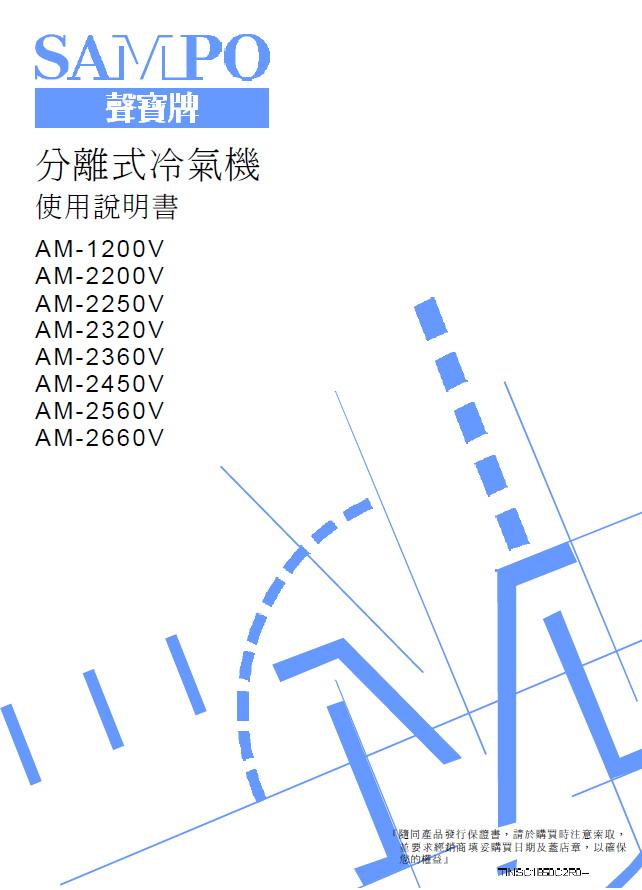 声宝 AM-2450V型冷气机 说明书截图1