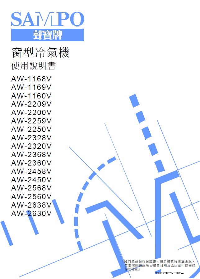 声宝 AW-2458V型冷气机 说明书截图1