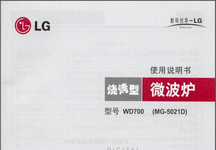 LG 微波炉WD700(MG-5021D)说明书截图1