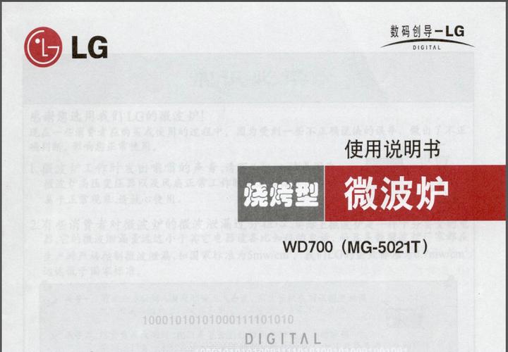 LG 微波炉WD700(MG-5021T)说明书截图1