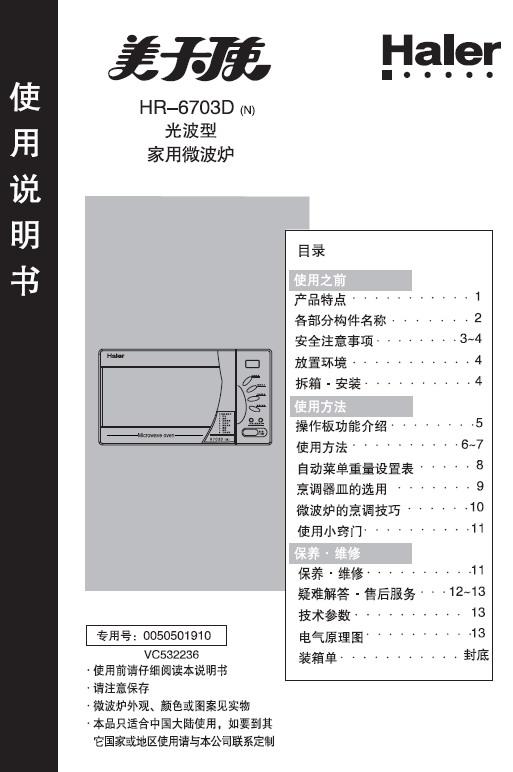 海尔 HR-6703D微波炉 使用说明书截图1