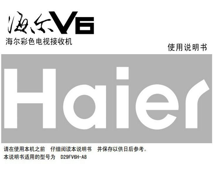 "海尔D25FV6H-A8高清<a title=""数字电视"" href=""http://www.go-gddq.com/html/2007-02/412359.htm"" target=""_blank"">截图1"