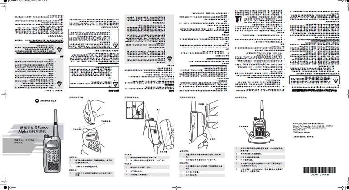 摩托罗拉 GP2000对讲机 说明书
