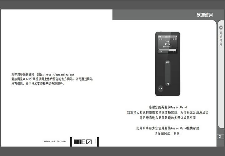 魅族Music Card MP3说明书截图1