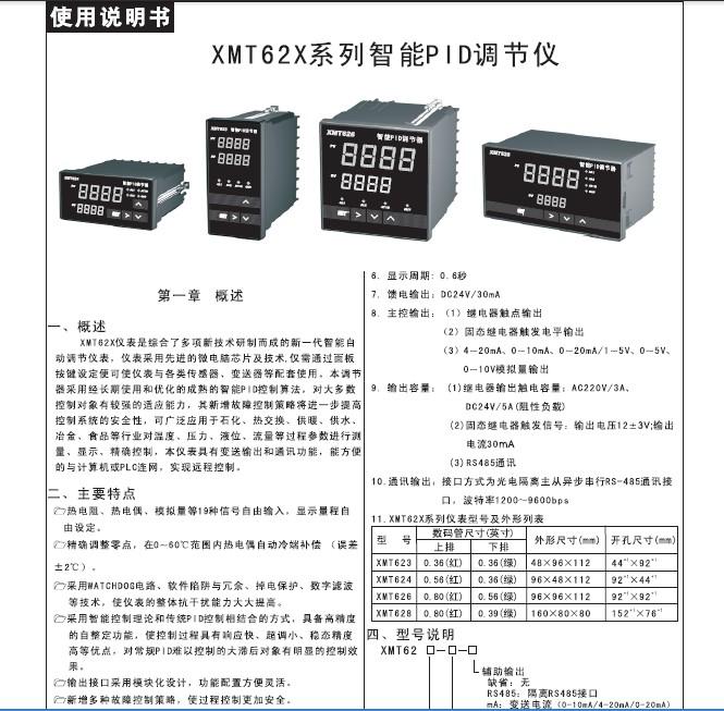 飞扬XMT626型智能PID调节器说明书截图1