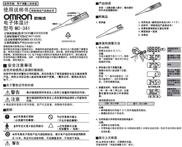 欧姆龙MC-341体温计使用说明书截图1