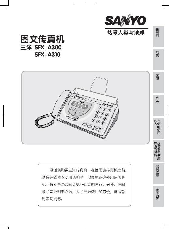 三洋 SFX-A300传真机 使用说明书截图1