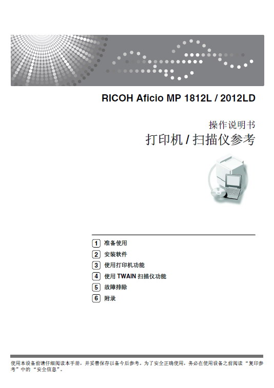RICOH理光 MP2012LD型打印机/扫描仪 使用说明书截图1