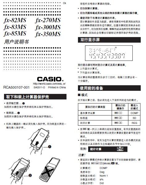 Casio卡西欧 fx-82MS计算器 说明书截图1