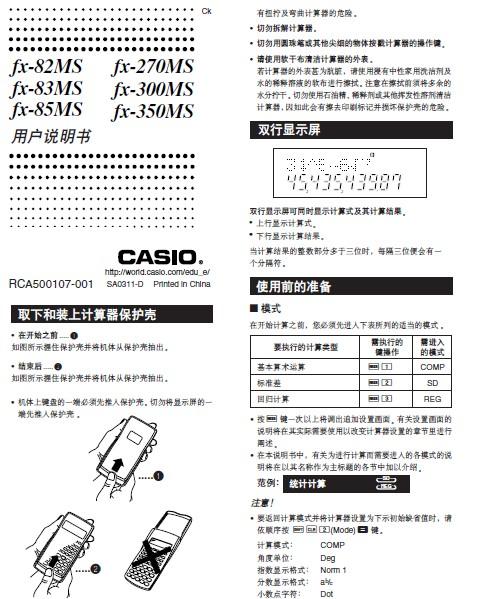 Casio卡西欧 fx-350MS计算器 说明书截图1