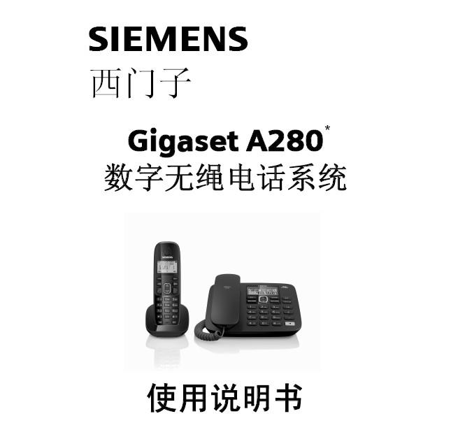 西门子Gigaset A280数字无绳电话系统使用说明书