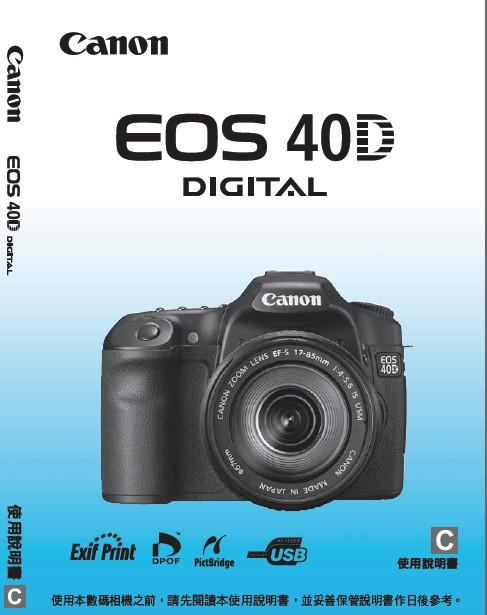 CANON EOS40D相机使用说明书