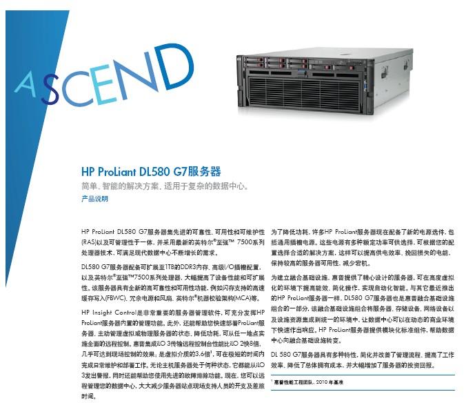 HP ProLiant DL580 G7服务器说明书截图1