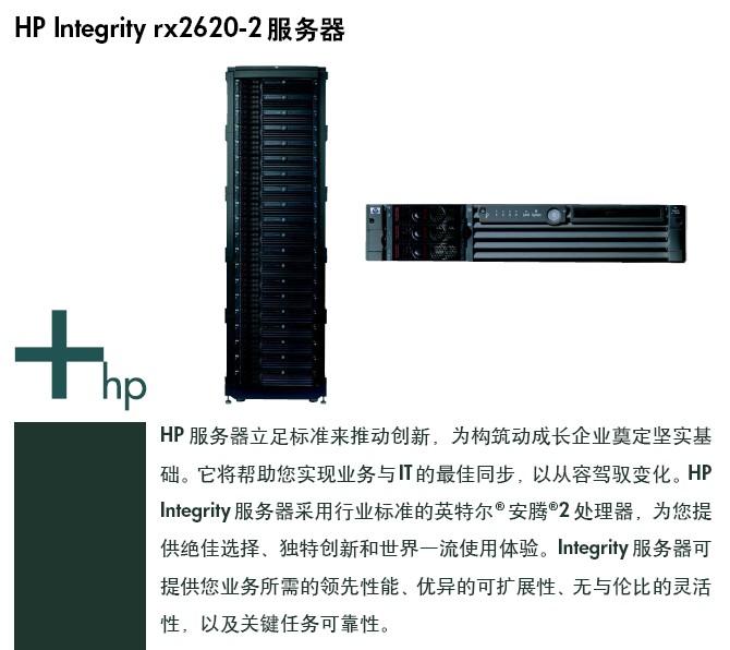 HP Integrity rx2620-2服务器说明书截图1