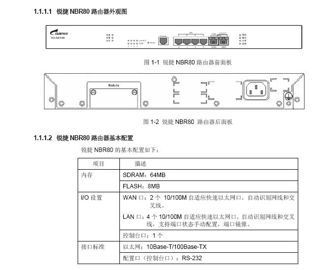 锐捷NBR1200G路由器用户手册截图1