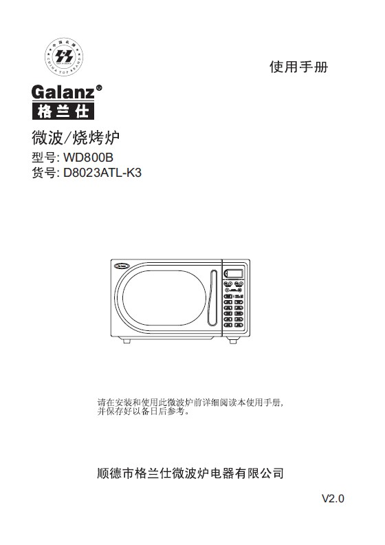 格兰仕 WD800B微波炉 使用手册