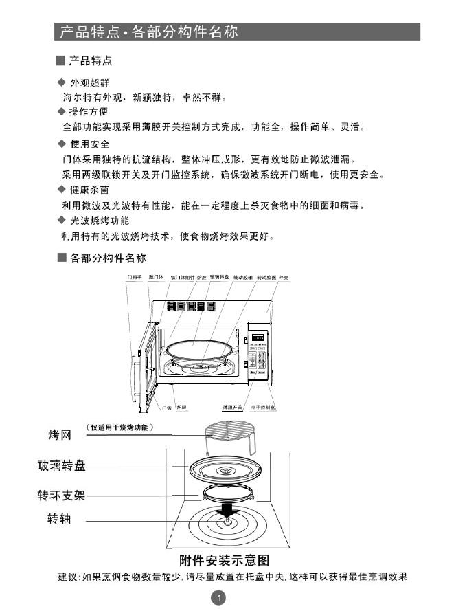海尔 MZS-2380EGC微波炉 说明书