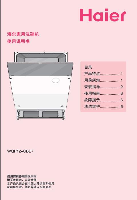 海尔 WQP12-CBE7家用洗碗机 使用说明书截图1
