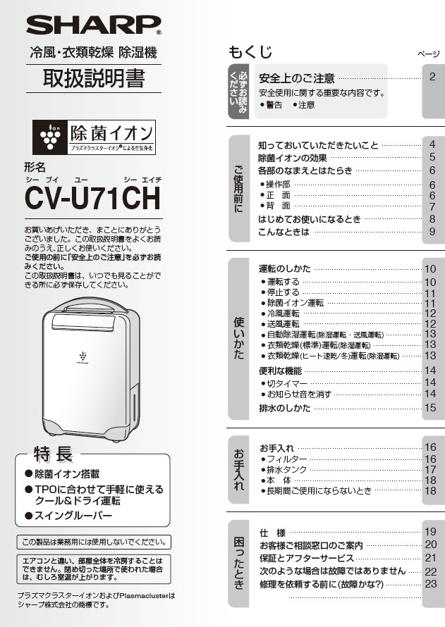 SHARP CV-U71CH除湿烘干机 说明书