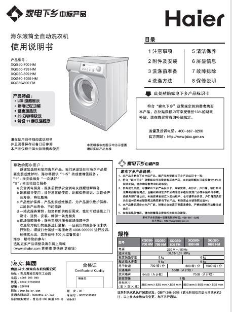 海尔 XQG60-1099HM滚筒全自动洗衣机 使用说明书